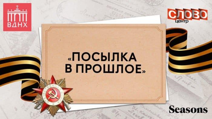 К 75-летию Победы Центр «Слово» приглашает отправить «посылку в прошлое»