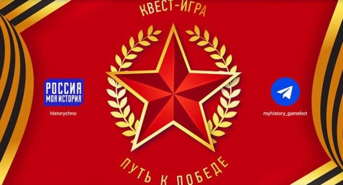 Проект «Россия – Моя история» запустил телеграм-квест «Путь к Победе»