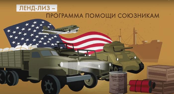 Ленд-лиз – программа помощи союзникам