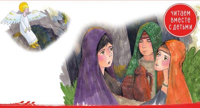 Жены-мироносицы: пасхальная история