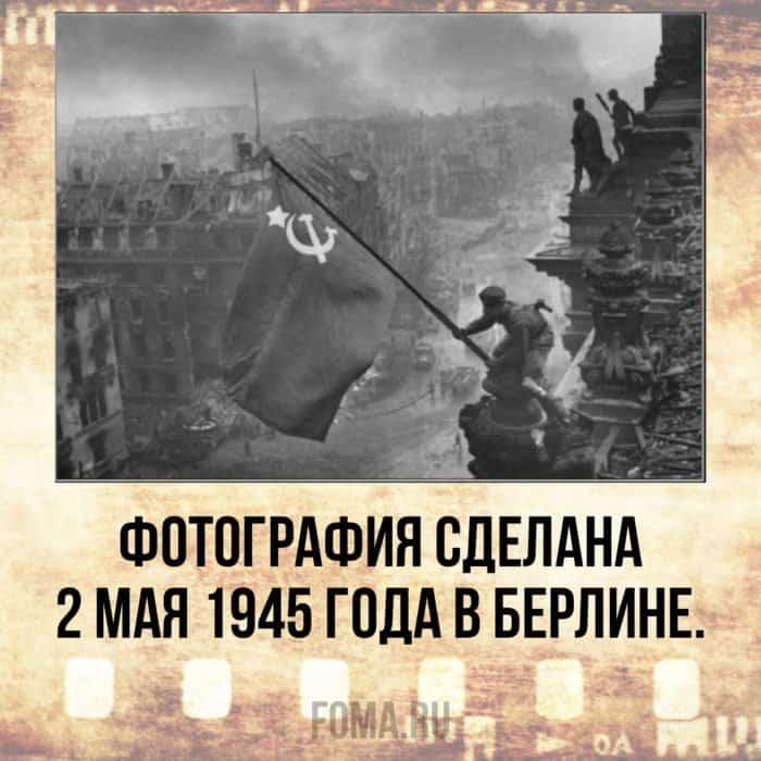 Знамя над Рейхстагом: знаете ли вы историю знаменитой фотографии?