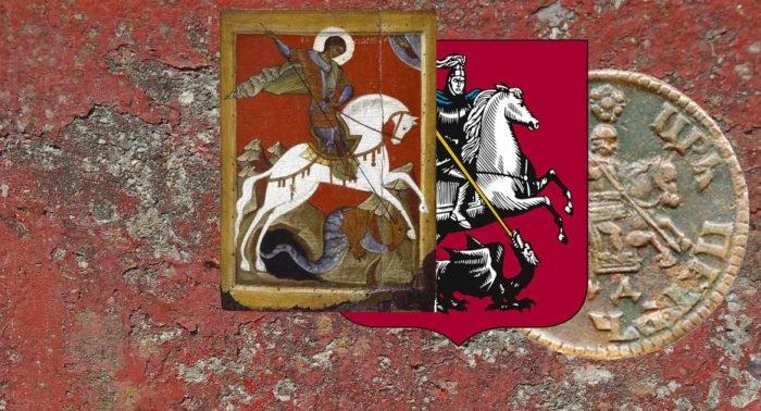 Георгий Победоносец: где, помимо икон, можно встретить изображение этого святого?