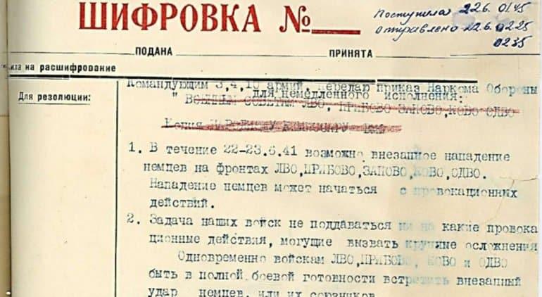 Опубликована подборка архивных документов о начале Великой Отечественной