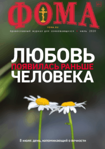 Июнь 2020 (207) №7