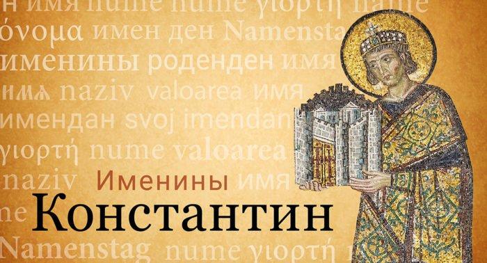 Имя: Константин