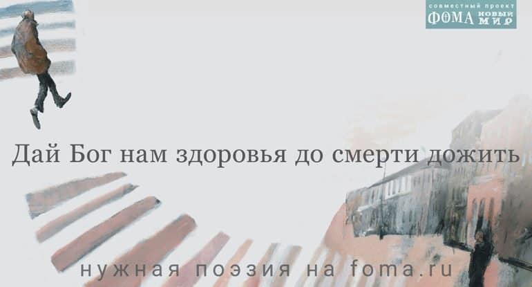 Поэзия Александр Ерёменко: До длинного    слова