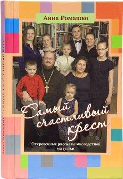 4 новых книги для детей и их родителей: выбор митрополита Климента