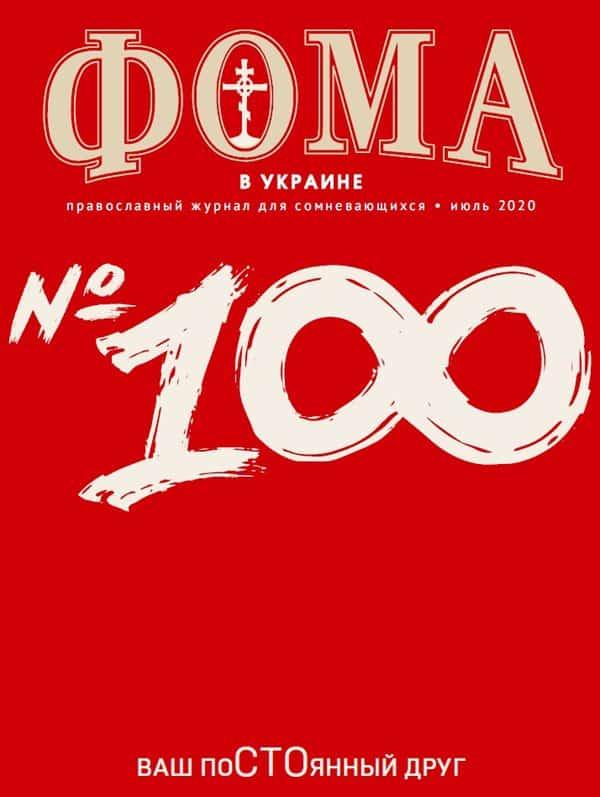Вышел 100-й номер журнала «Фома в Украине»
