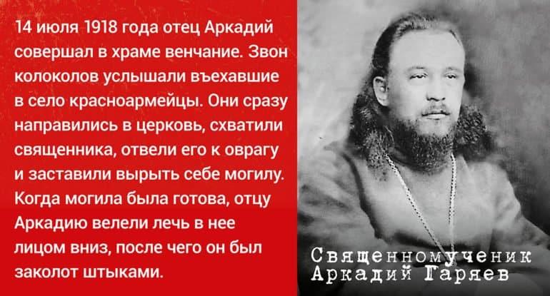 Священномученик Аркадий (Гаряев)