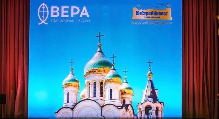 Радио «Вера» приходит в Ставрополь
