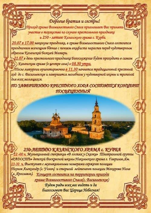 21 июля в Курбе отметят 250-летие единственного в мире круглого 16-лепесткового храма