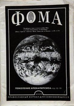 № 1 (4) 1997