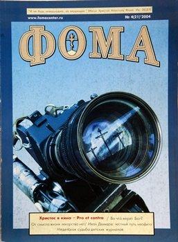 № 4 (21) 2004