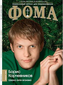 № 1 (57) январь 2008