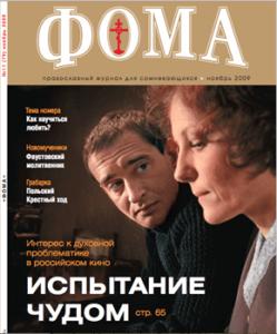 № 11 (79) ноябрь 2009