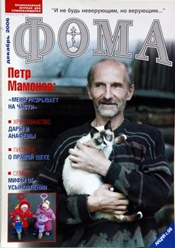 № 12 (44) декабрь 2006