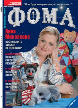 № 2 (46) февраль 2007