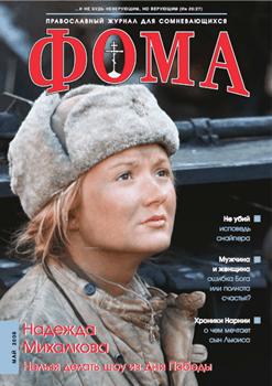 № 5 (61) май 2008