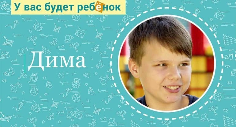 Дима мечтает найти семью и стать хирургом