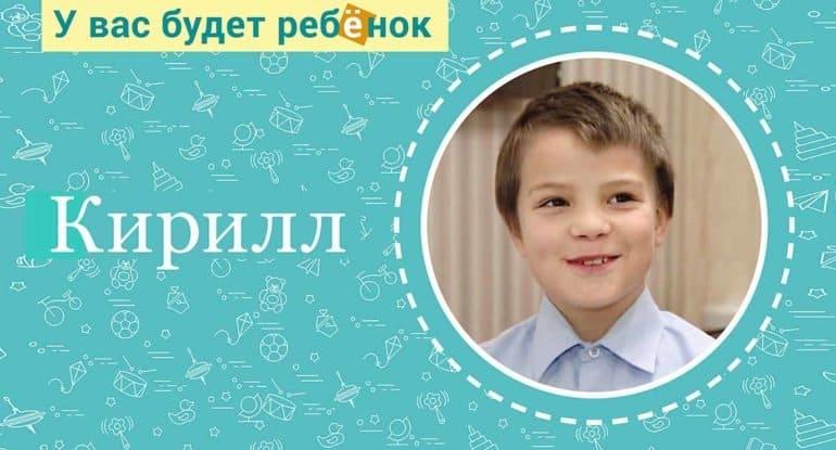 Кирилл ищет семью