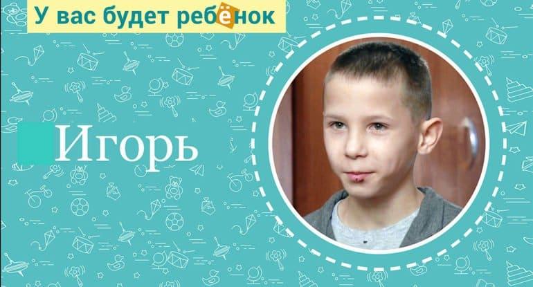 Игорь ищет маму и папу