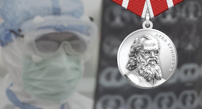 Новая медаль за заслуги в здравоохранении  названа в честь святого, – рассказываем почему