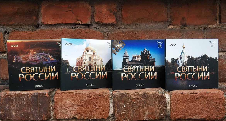 Винтернет-магазин «Фомы» поступила новинка— комплект DVD «Святыни России»