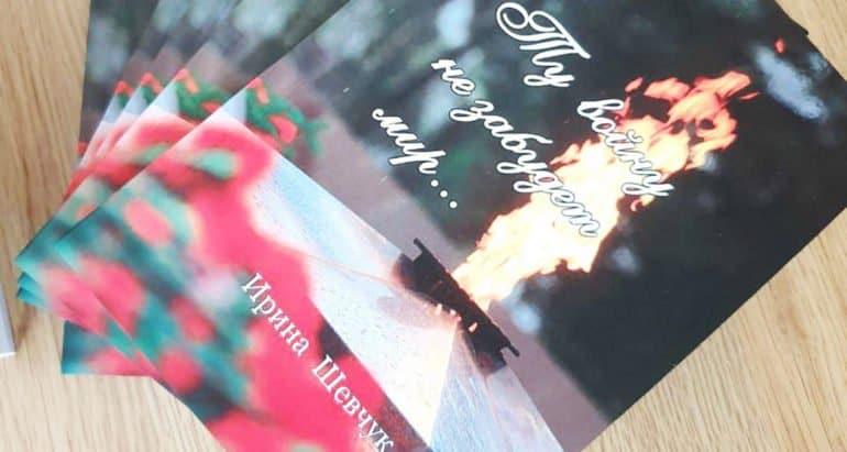 Арсеньевская епархия помогла издать книгу стихов о войне