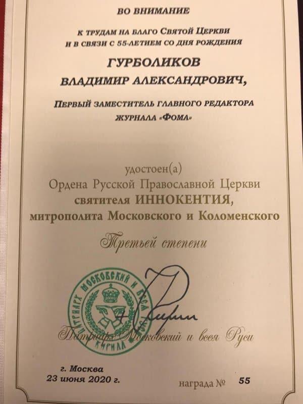 Владимир Гурболиков награжден орденом святителя Иннокентия Московского III степени
