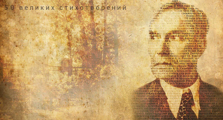 «Август» Бориса Пастернака: разбираем самое личное евангельское стихотворение поэта
