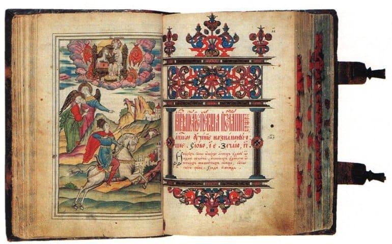 Арсеньевская епархия приглашает в режиме онлайн стать исследователями русских костюмов и книг
