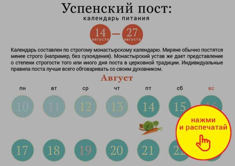 Календарь Успенского поста 2020