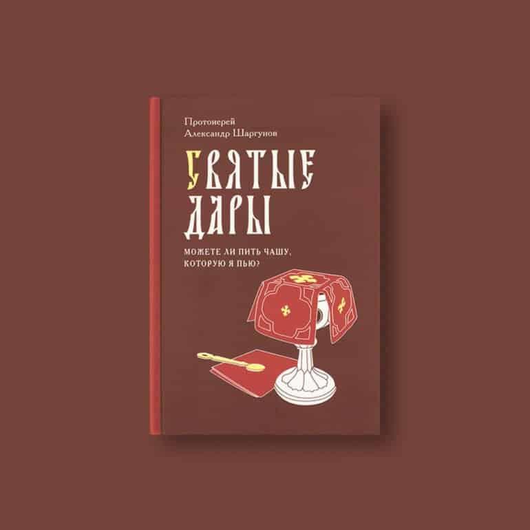 «Святые дары»: вышла новая книга о Причастии, полезная далеко не только новоначальным