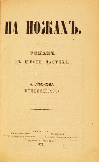 «На ножах»: что меня поразило, когда я перечитал этот роман Лескова