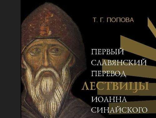 Вышла книга о первом славянском переводе «Лествицы»