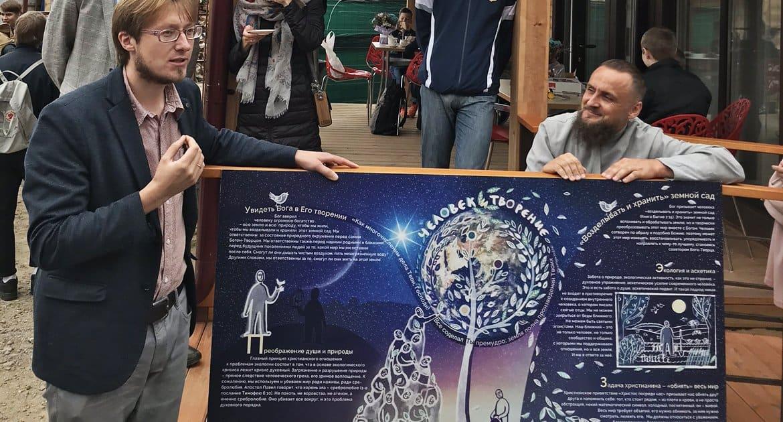 Христианское отношение человека к природе показали на уникальном стенде в Минске
