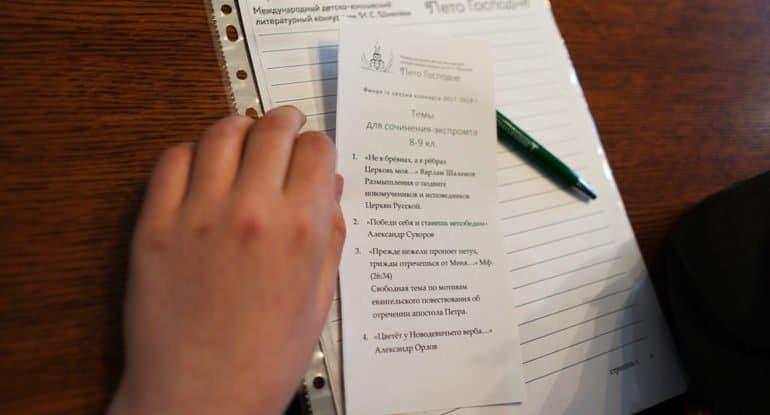 Стартует VII сезон литературного конкурса для детей «Лето Господне»