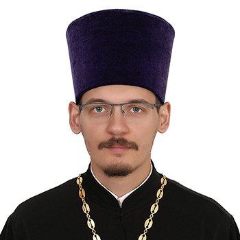 САВЕНКОВ Сергий, иерей