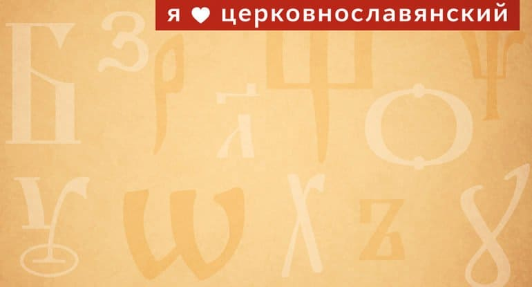 «Ялюблю церковнославянский!»— новый проект журнала «Фома»
