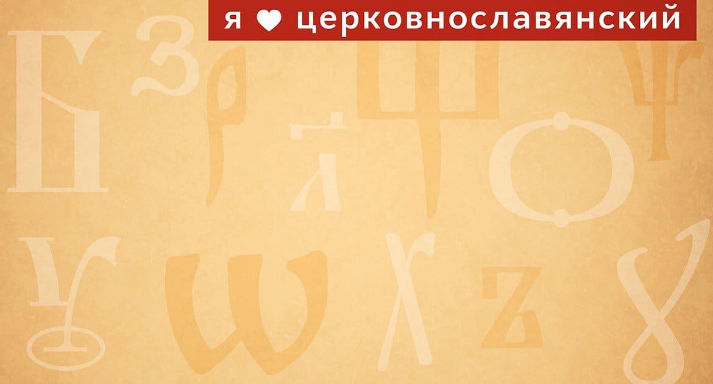 Я люблю церковнославянский
