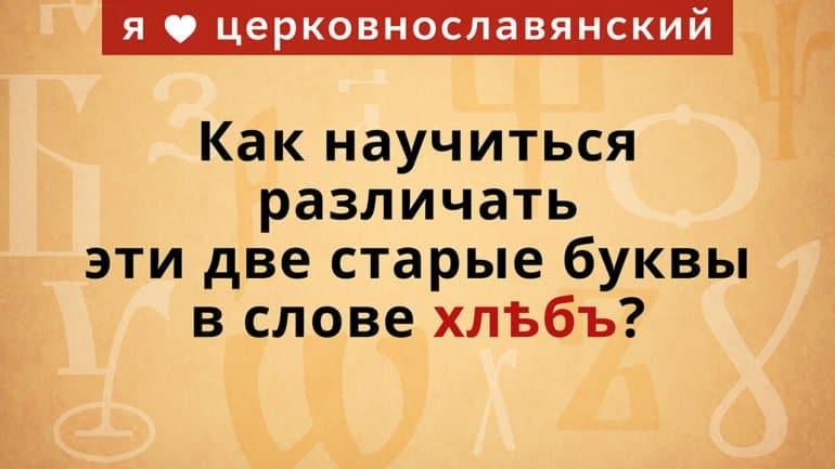 Как научиться различать эти две старые буквы в слове хлѣбъ?