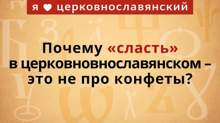 Почему «сласть» в церковновнославянском – это не про конфеты?