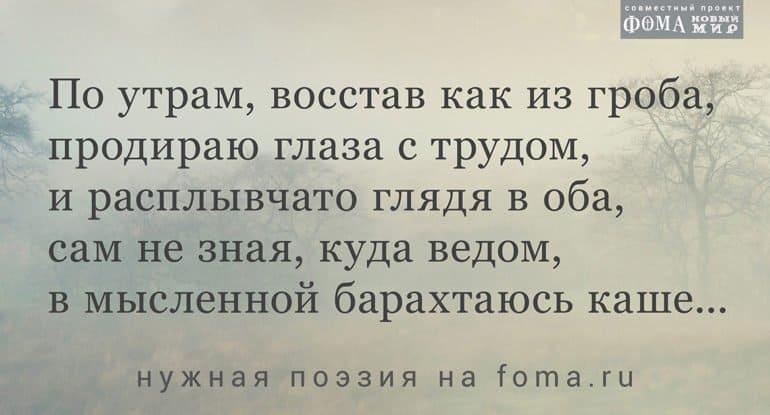 «Мой Тебе утреннюет дух». Поэзия Максима Амелина
