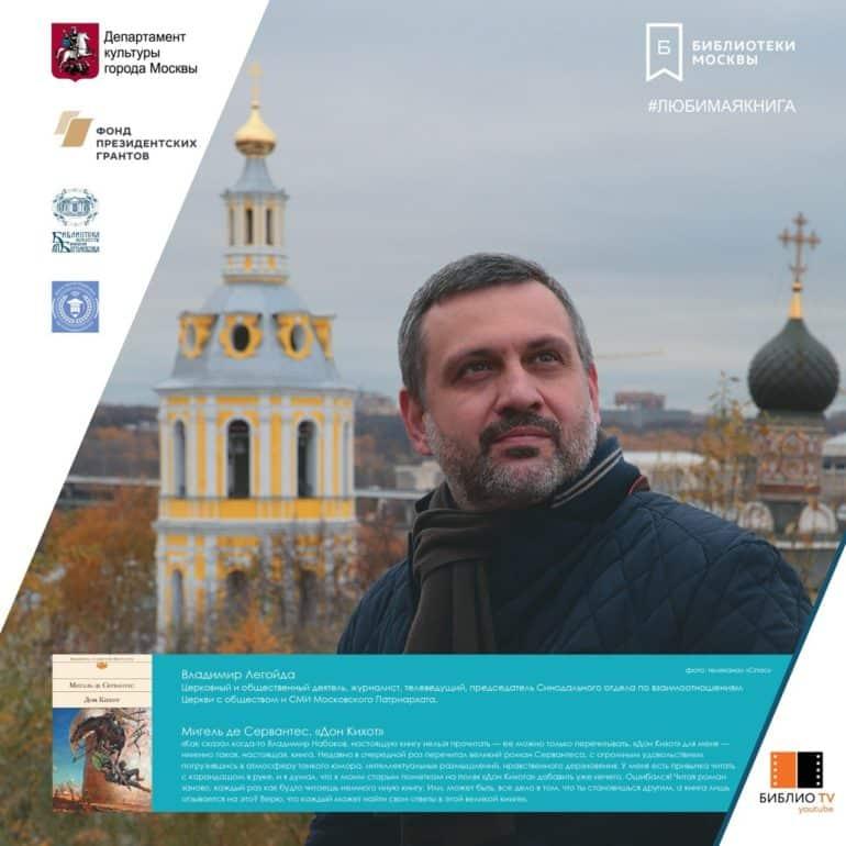 На выставке под открытым небом в Москве известные люди представят свои любимые книги