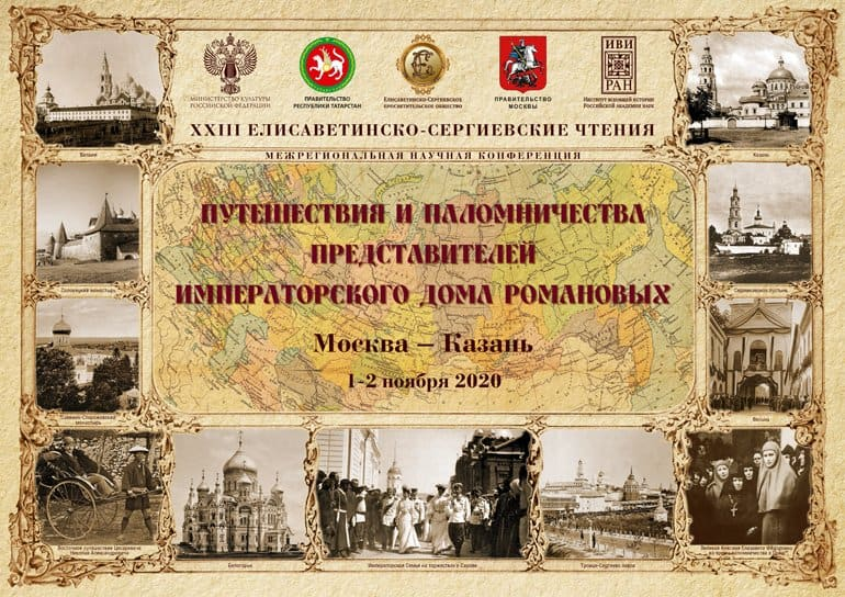 В Москве и Казани расскажут о паломнических поездках династии Романовых