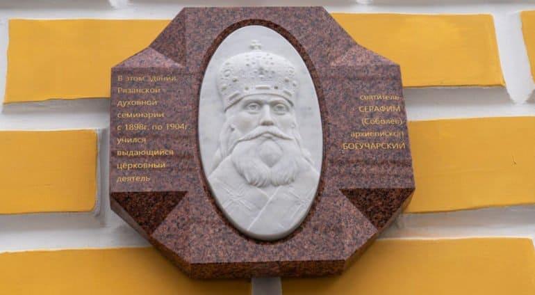 Святителю Серафиму (Соболеву), окормлявшему русских эмигрантов, открыли памятную доску в Рязани