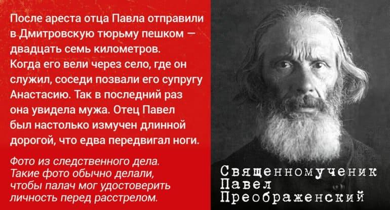 Священномученик Павел (Преображенский)