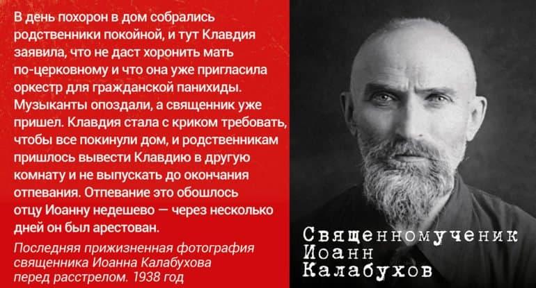 Как Клавдия мать хоронила. Cвященномученик Иван Калабухов (1873-26.02.1938)