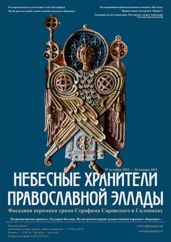 В Петербурге открылась выставка уникальных панно для храма в Салониках