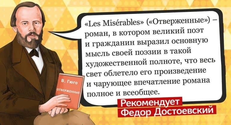Поразить Достоевского: какой французский роман восхитил русского писателя?
